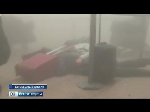Теракты в Брюсселе: леденящие душу кадры