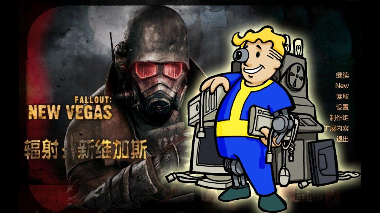 Fallout new vegas не запускается на windows 10 - d