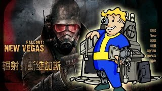 Что делать если не запускается Fallout new vegas