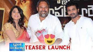 Krishna Rao Supermarket Movie Teaser Launch Event | R. Narayana Murthy | Tanikella Bharani | DC