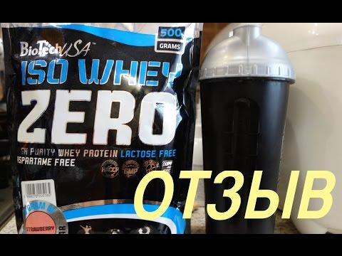 Отзыв о протеине Iso Whey Zero от BioTech USA. Вкус - Клубника