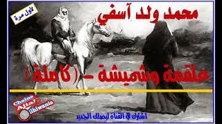 قصيدة ولد آسفي المفقودة/ علقمة وشميشة كاملة ولأول مرة   Ajial Ghiwania
