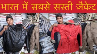 किलो के भाव में उठाओ जैकेट | CHEAPEST WHOLESALE JACKET MARKET FOR MEN, WOMEN & KIDS JAFRABAD MARKET
