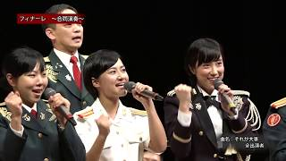 平成30年度 中部方面隊音楽まつり⑫最終 フィナーレ~合同演奏~後半