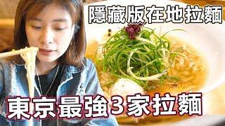 【日本拉麵】東京最強拉麵3家!隱藏版職人拉麵 5種鹽巴/地雞熬製成的最強拉麵全收錄