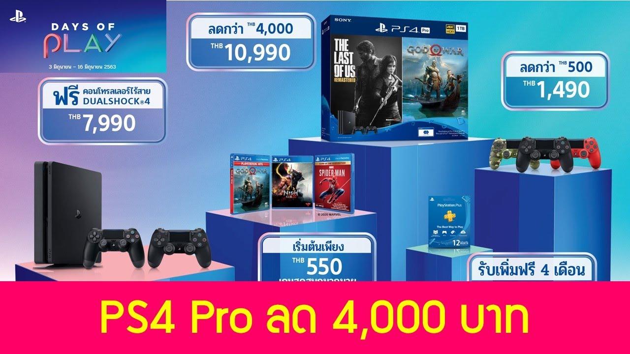 PS4 Pro ลด 4,000 บาท ซื้อโปรโมชั่นอะไรดีใน Days of Play : ข่าวเกม