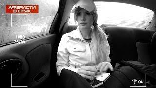 Наказание таксиста-афериста - Аферисты в сетях - Выпуск 13 - 22.11.2016