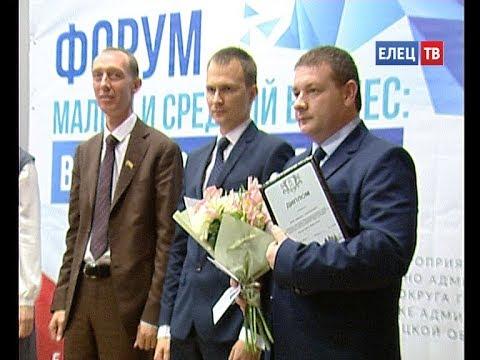 В Ельце прошел форум в поддержку развития малого и среднего бизнеса