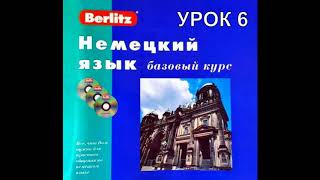 Немецкий язык Berlitz Урок 06 Госпожа Шульц у аппарата (c субтитрами)