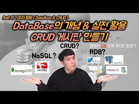 데이터베이스의 개념과 CRUD 게시판 만들기
