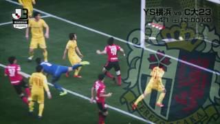 【公式】プレビュー:Y.S.C.C.横浜vsセレッソ大阪U-23 明治安田生命J3リーグ 第4節 2017/4/1 thumbnail