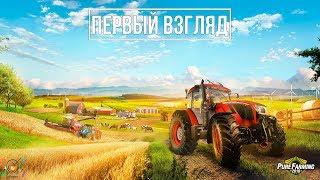 pure Farming 2018  Краткий обзор симулятора фермера