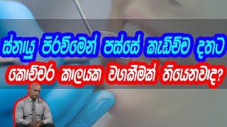 ස්නායු පිරවිමෙන් පස්සේ කැඩිච්ච දතට කොච්චර කාලයක වගකීමක් තියෙනවාද?| Piyum Vila |14-08-2020|Siyatha TV Thumbnail