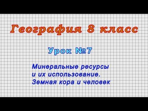 География 8 класс (Урок№7 - Минеральные ресурсы и их использование. Земная кора и человек.)