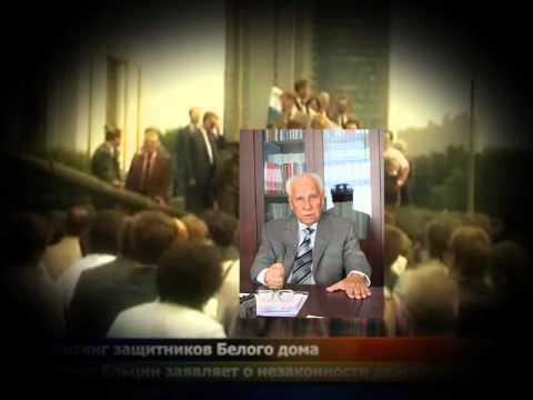 Памяти ГКЧП (видеоклип)из YouTube · Длительность: 3 мин29 с  · Просмотры: более 5.000 · отправлено: 26-8-2011 · кем отправлено: Мир Коммунизма