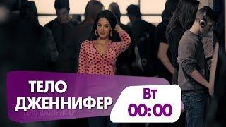 """""""Тело Дженнифер"""" фильм ужасов сегодня в полночь на НТК!"""