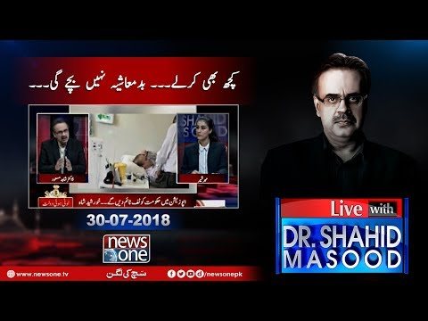 Live with Dr.Shahid Masood   30-July-2018   Nawaz Sharif   NRO   APC  