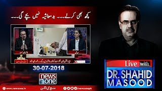 Live with Dr.Shahid Masood | 30-July-2018 | Nawaz Sharif | NRO | APC |