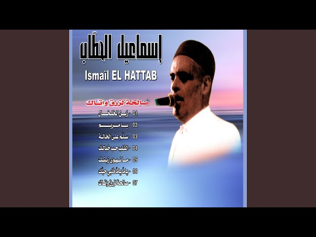 EL TÉLÉCHARGER MP3 ISMAIL HATTAB