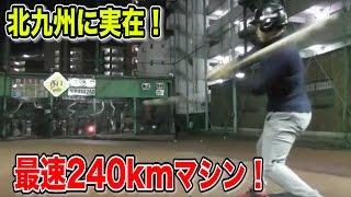 球速240km!狂気の打撃マシンを打ってみた…in北九州 thumbnail