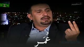 الشاعر وليد الخشماني - قصيدة عمر بن الخطاب - ممزوجة بدموع