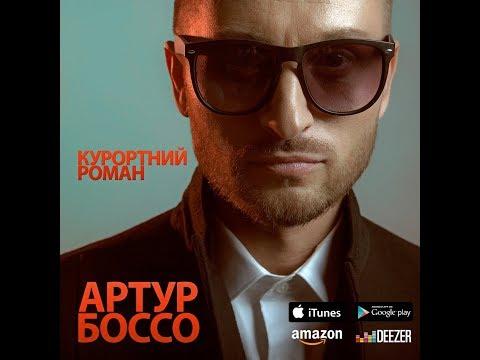 Артур Боссо - Курортний Роман (Прем'єра!!!)
