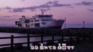 北の海峡 歌手:坂本冬美 作詞:たかたかし 作曲:岡 千秋 2016年3月2日...