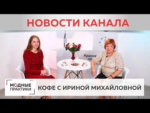 Обсуждаем новости канала, вспоминаем  яркие выпуски, делимся секретами. Кофе с Ириной Михайловной.