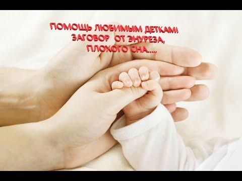 ПОМОЩЬ ЛЮБИМЫМ ДЕТКАМ! ЗАГОВОР  ОТ ЭНУРЕЗА, ПЛОХОГО СНА.....