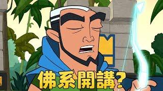 《Clash-A-Rama!》被消失的神箭射手(全新中文配音)