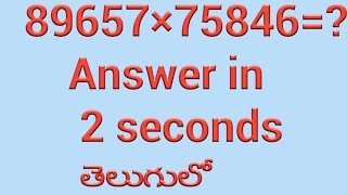 SPEED MATHS IN TELUGU/ SIMPLIFICATIONS/ APTITUDE SHORT TRICKS /SHORT TRICKS/ FOR ALL GOVT JOBS