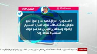 تفاعلكم: فوز المنتخب السعودي على العراق