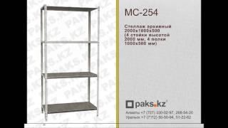 Металлические архивные стеллажи, стеллажи для офисов(, 2014-02-07T10:23:50.000Z)