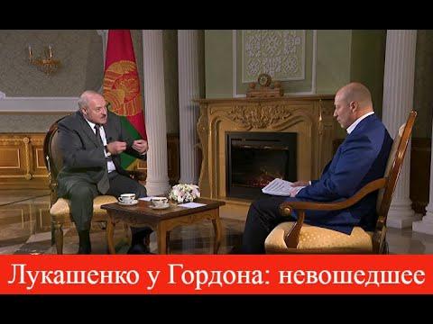 Лукашенко у Гордона: невошедшее | RYTP