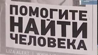 В Самаре открылся первый в России ресурсный центр по обучению добровольцев поиску пропавших людей