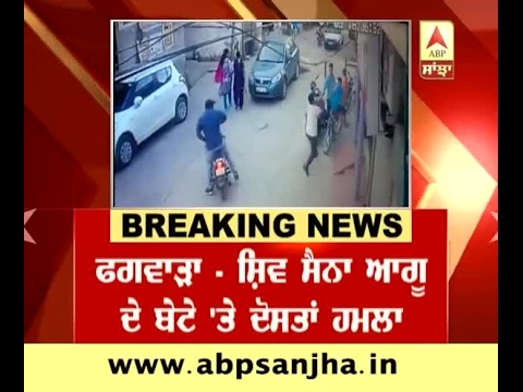 Breaking: Shiv sena leader's son and friends attacked in Phagwara