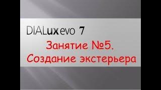 DIALUX EVO 7. Занятие №5. Создание экстерьера