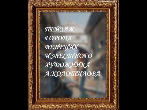 Пейзаж города «Венеция» художника А Колотилова хорошо украсит интерьер комнаты