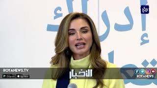 الملكة رانيا العبدالله تطلق منصة إدراك التعليمية المجانية