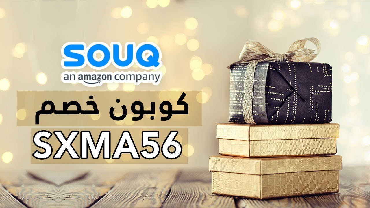 493e4d560 كوبون خصم سوق.كوم لجميع البلاد العربيه و كيفيه تفعيله - YouTube