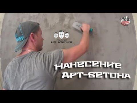 арт бетон нанесение