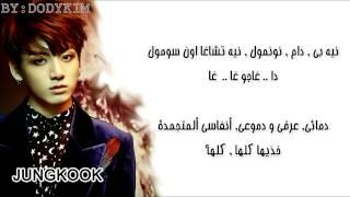 BTS-Blood,Sweat & Tears (Arabic sub+نطق)