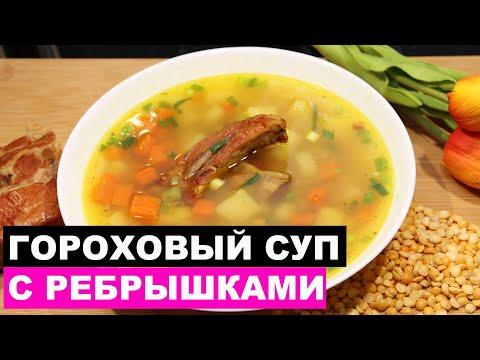 Гороховый суп, как я люблю! Рецепт этого супа У МЕНЯ ПРОСЯТ ВСЕ! Это просто