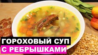 Гороховый суп с копчеными ребрышками. Рецепт домашнего супа