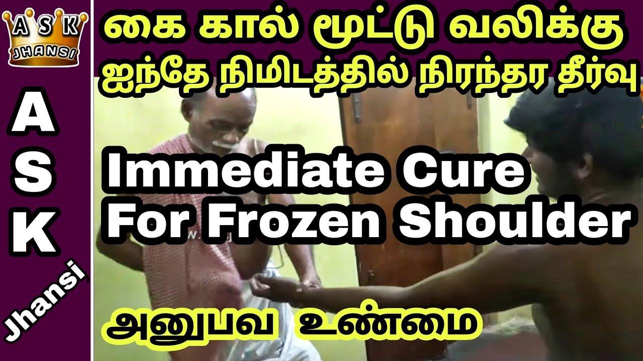 கைகால் மூட்டு வலிக்கு ஐந்தே நிமிடத்தில் நிரந்தரத் தீர்வு  Permanent Cure for Frozen Shoulder Problem