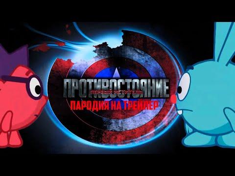Первый Мститель: Противостояние (Трейлер-пародия со Смешариками) (ПЕРЕЗАЛИВ)