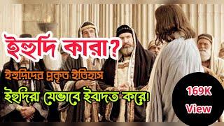 ইহুদিদের পরিচয় এবং তারা যেভাবে প্রার্থনা করে দেখলে অবাক হবেন|| How Jews Pray