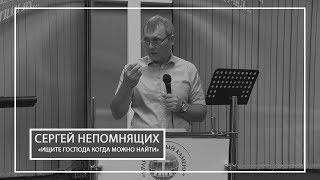 Сергей Непомнящих Ищите Господа когда можно найти