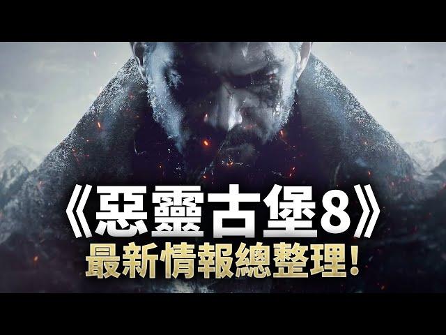 【懶人包】《惡靈古堡8》Showcase最新情報總整理!_電玩宅速配20210416