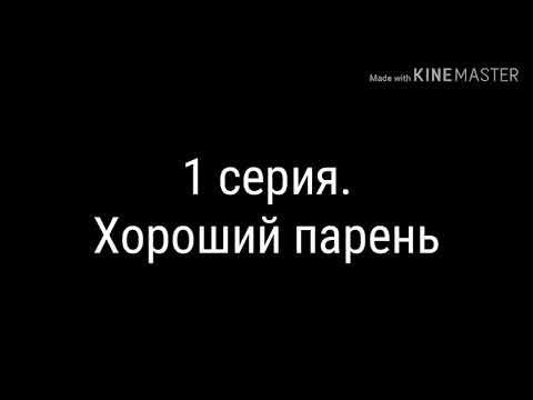 """Сериал 1 серия """"Хороший парень"""""""